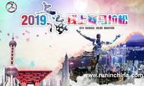 2019上海线上赛马拉松(线上马拉松联盟)