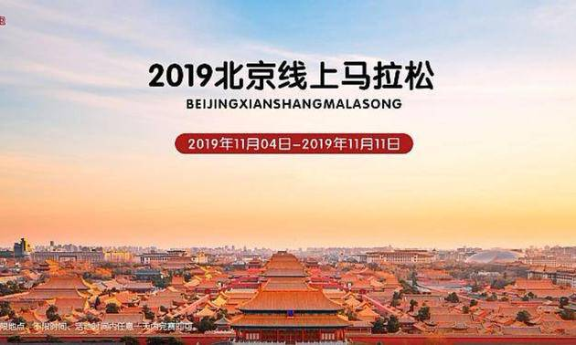 2019北京线上马拉松(全民一起跑)