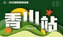 2019越野跑训练赛-香山站