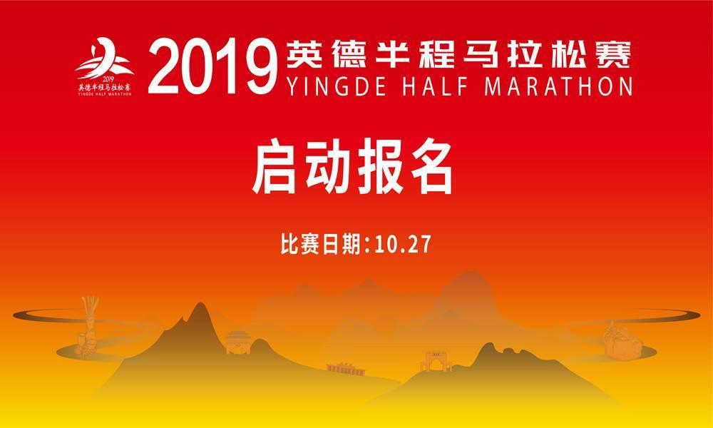 2019英德半程马拉松赛
