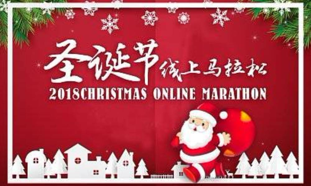2018圣诞节线上马拉松