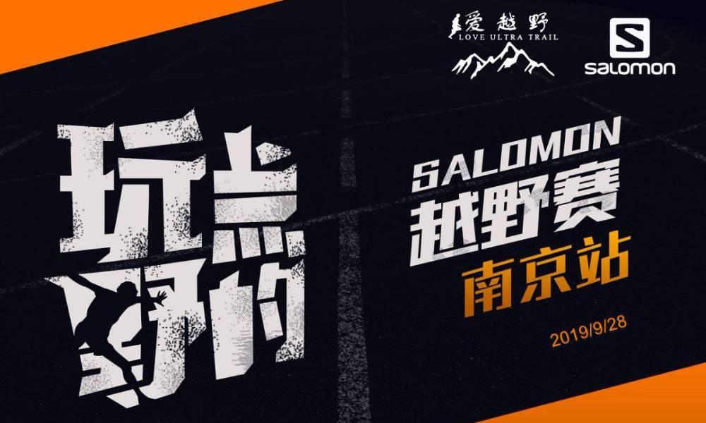 Salomon萨洛蒙越野跑南京站2019年9月