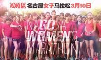 2019年名古屋女子马拉松-4天3晚套餐