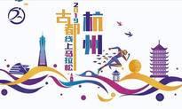 2019古都线上马拉松 ● 杭州