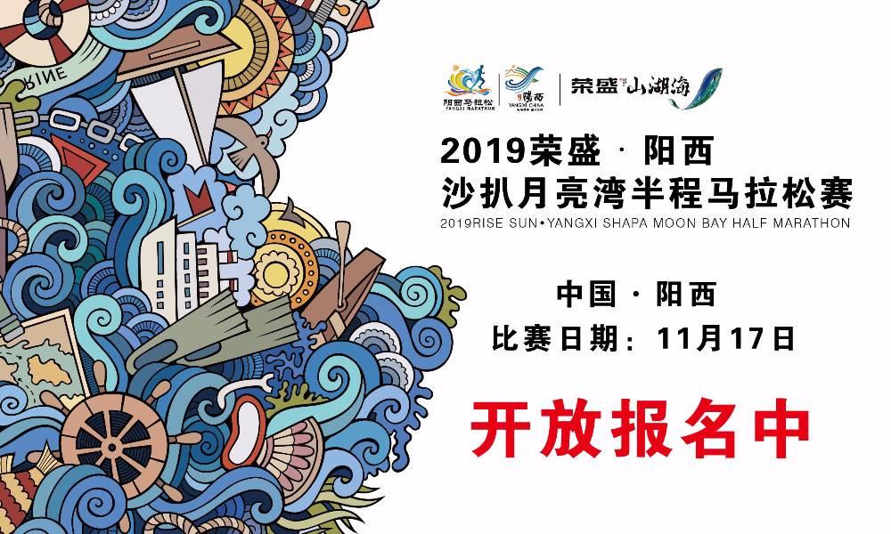 2019荣盛·阳西沙扒月亮湾半程马拉松赛