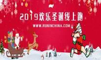 2019欢乐圣诞线上跑(线上马拉松联盟)