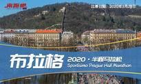 2020年布拉格半程马拉松·单名额