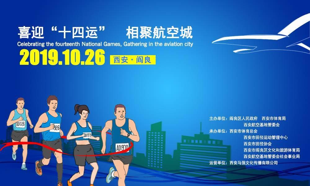 2019西安市路跑联赛(阎良站)