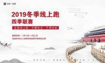 2019冬季线上跑(全民一起跑)