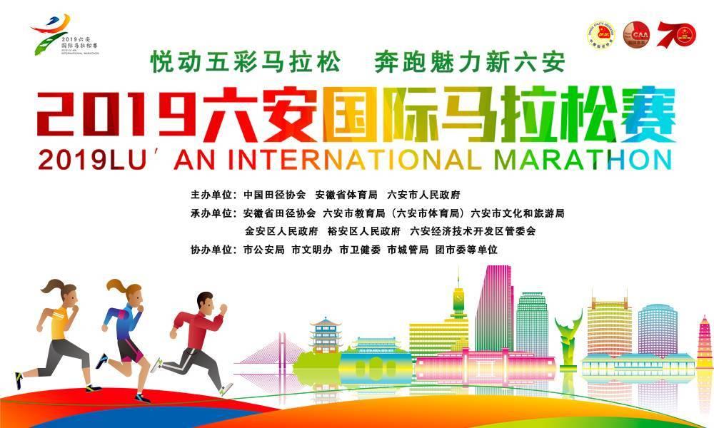 2019六安国际马拉松