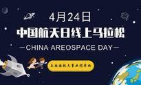 2019中国航天日线上马拉松