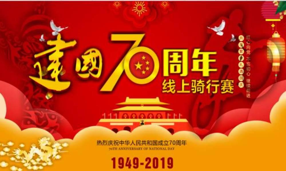 庆祝建国70周年线上骑行赛(线上骑行联盟)