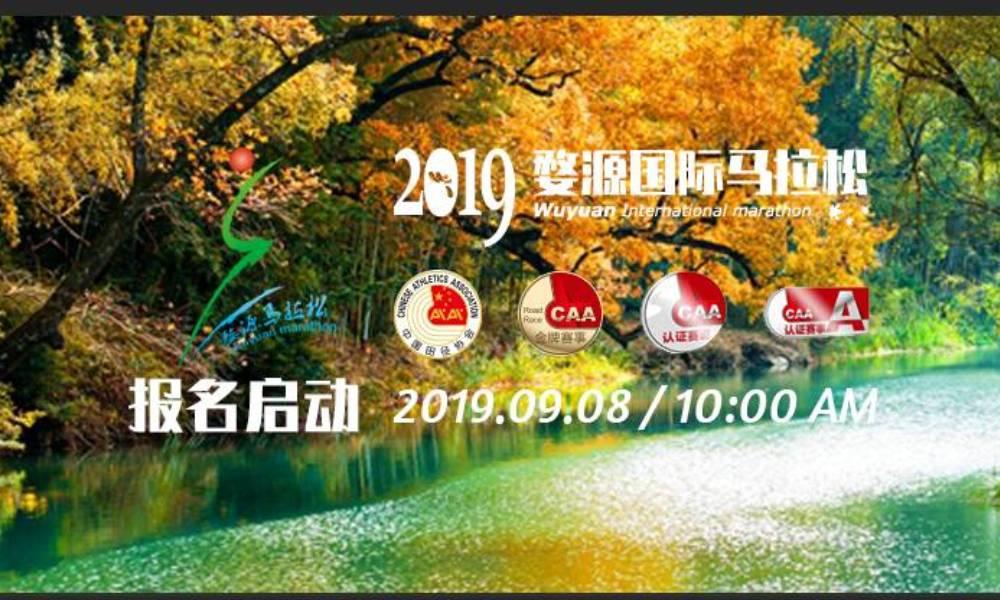 2019第四届婺源国际马拉松赛