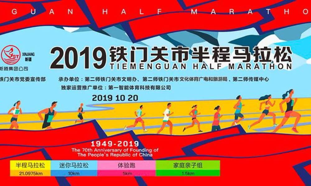 2019博斯腾杯铁门关市半程马拉松