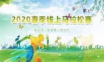 2020春季线上马拉松赛(线上马拉松联盟)