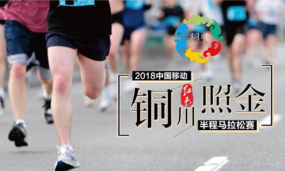 """2018""""中国移动""""铜川红色照金半程马拉松"""