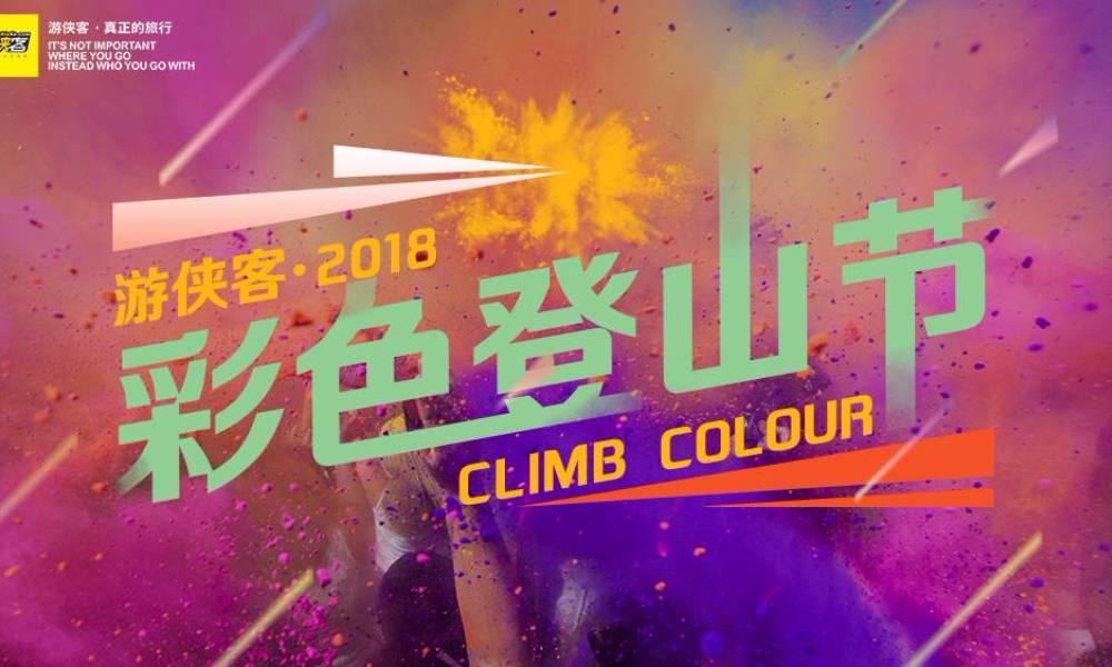 2018 第三届彩色登山节