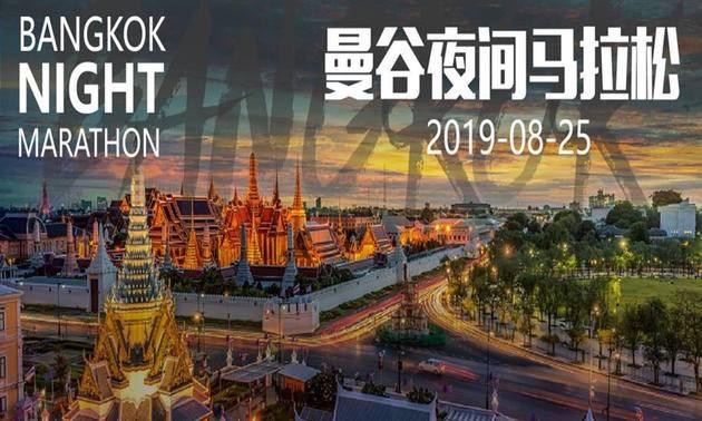 2019年曼谷夜间马拉松