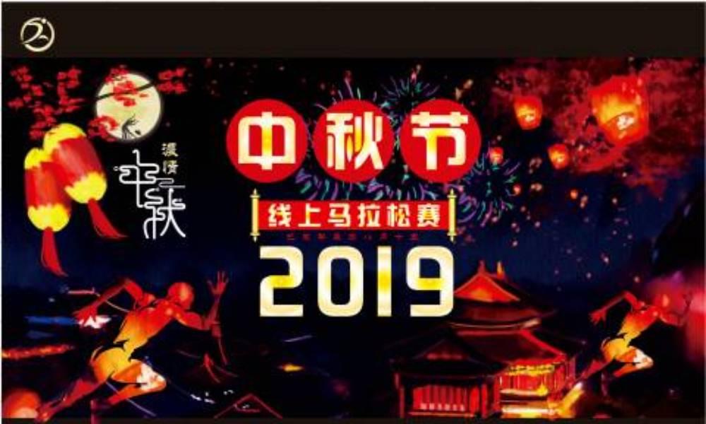 2019中秋节线上马拉松赛