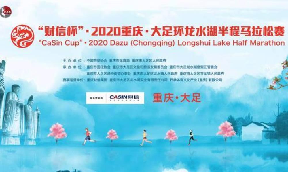 2020重庆·大足环龙水湖半程马拉松赛(延期10月18日)