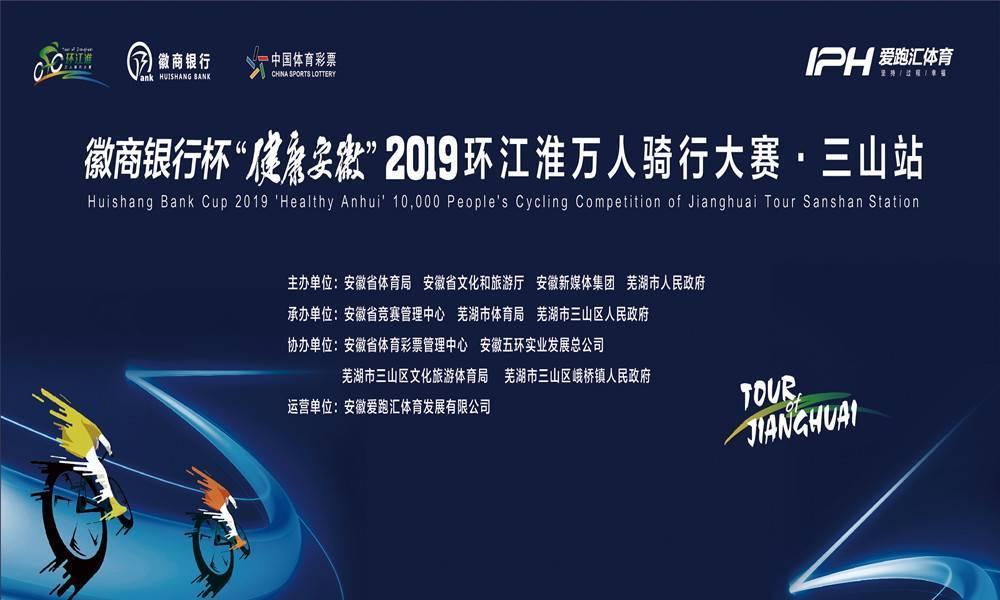 健康安徽2019 环江淮万人骑行大赛·三山站