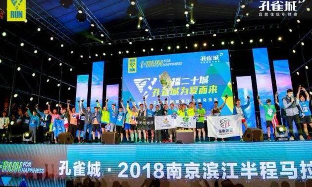 孔雀城·南京滨江国际长跑日