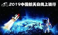 2019中国航天日线上骑行赛