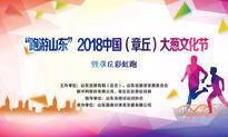 """""""跑游山东""""2018中国·章丘大葱文化旅游节暨章丘彩虹跑"""