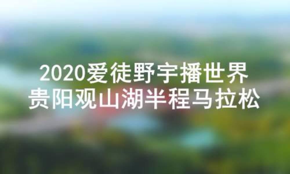 2020爱徒野宇播世界-贵阳观山湖半程马拉松