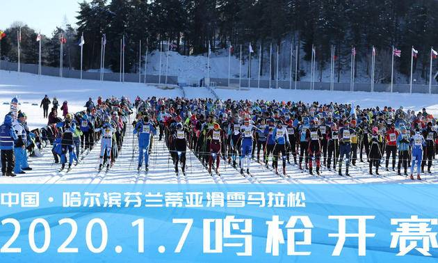 首届中国·哈尔滨(芬兰蒂亚)滑雪马拉松