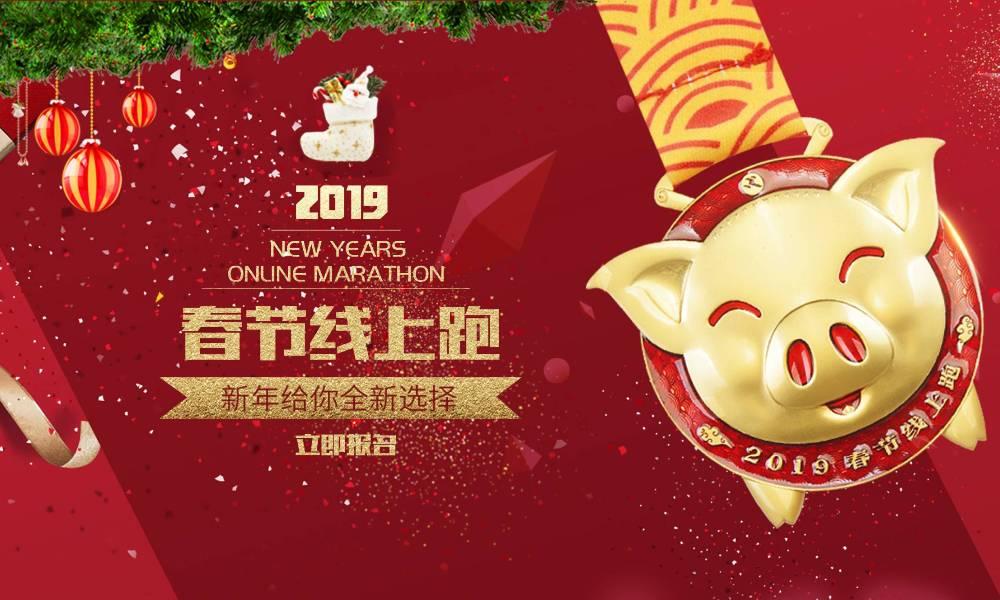 2019春节线上马拉松