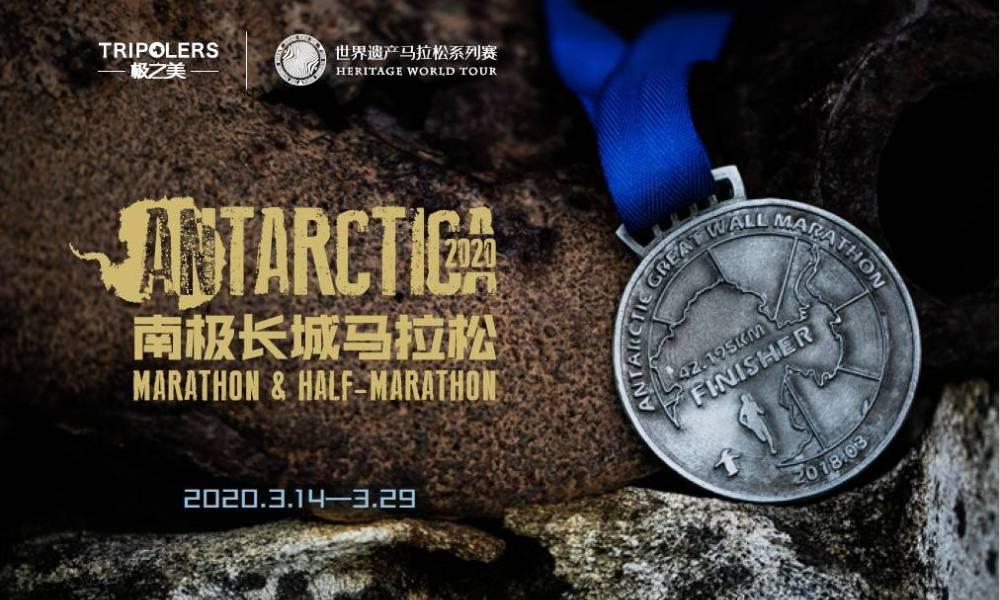 2020极之美南极长城马拉松