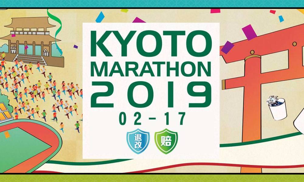 2019年京都马拉松