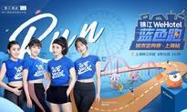 锦江WeHotel蓝色跑·城市定向赛上海站