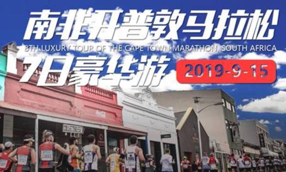 2019开普敦马拉松7天6晚豪华游