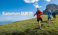 Salomon越野跑重庆南温泉山站暨山城越野11月月赛