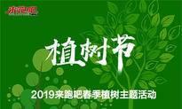 2019来跑吧春季植树主题活动