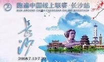 2018跑遍中国线上联赛·长沙站