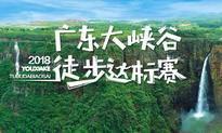 2018广东大峡谷徒步达标赛+露营大会