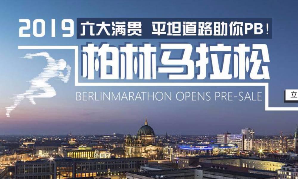 2019柏林马拉松(跑团邦)