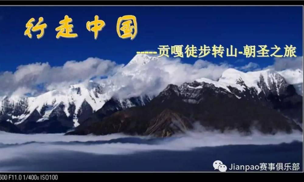 行走中国2020·贡嘎-那玛峰攀登活动