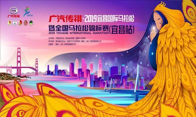 2019宜昌国际马拉松暨全国马拉松锦标赛(宜昌站)