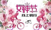 2019女神节线上骑行赛