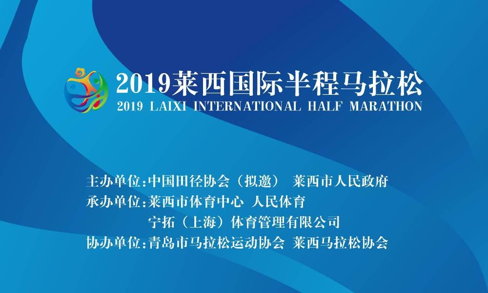 2019莱西国际半程马拉松