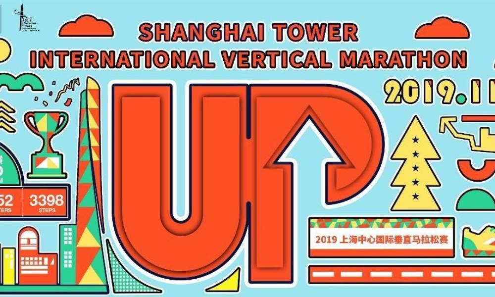 2019上海中心国际垂直马拉松赛