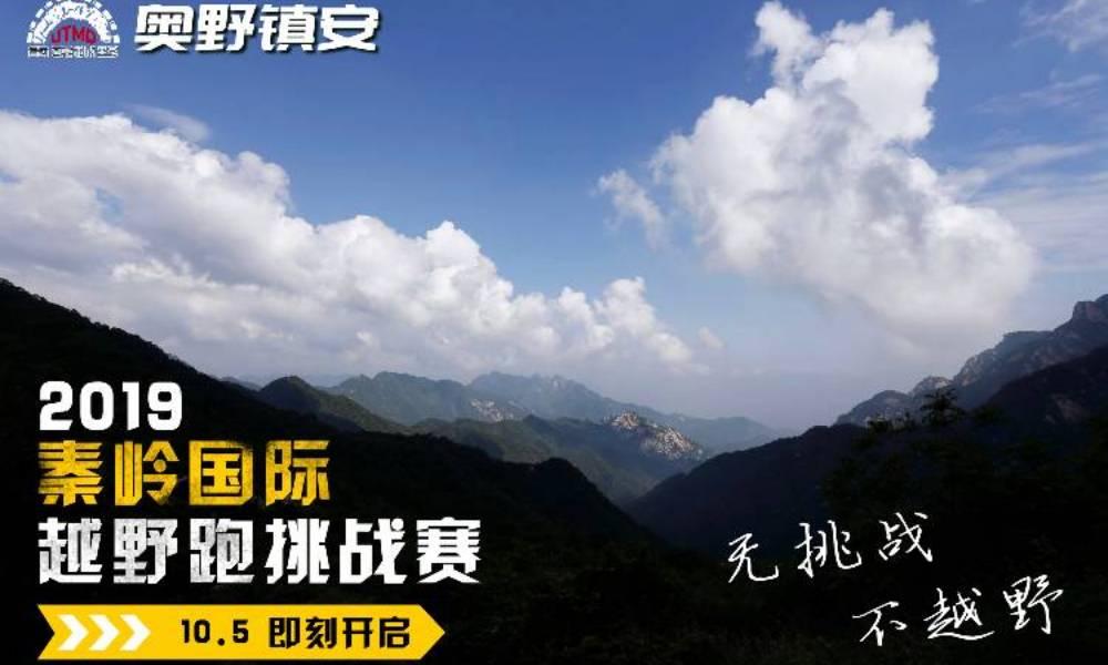 2019奥野镇安·秦岭国际越野跑挑战赛