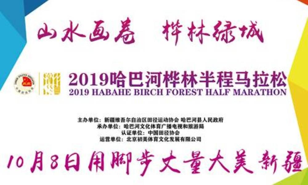 2019哈巴河桦林半程马拉松