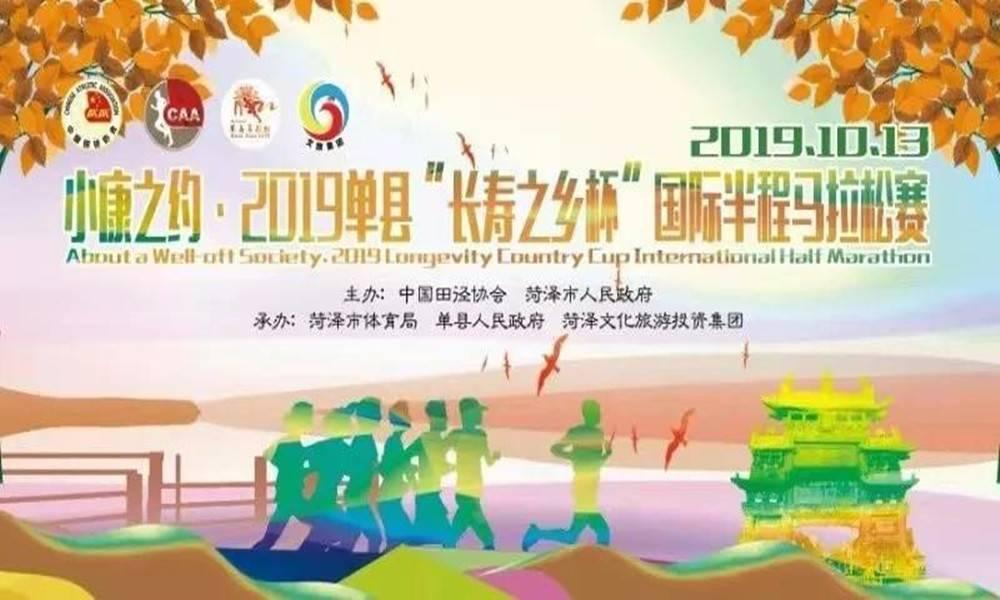 """小康之约·2019首届单县""""长寿之乡杯""""国际半程马拉松"""