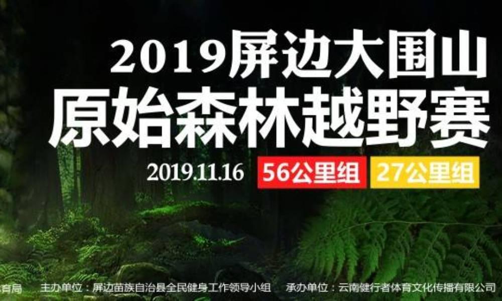 2019屏边大围山原始森林越野赛
