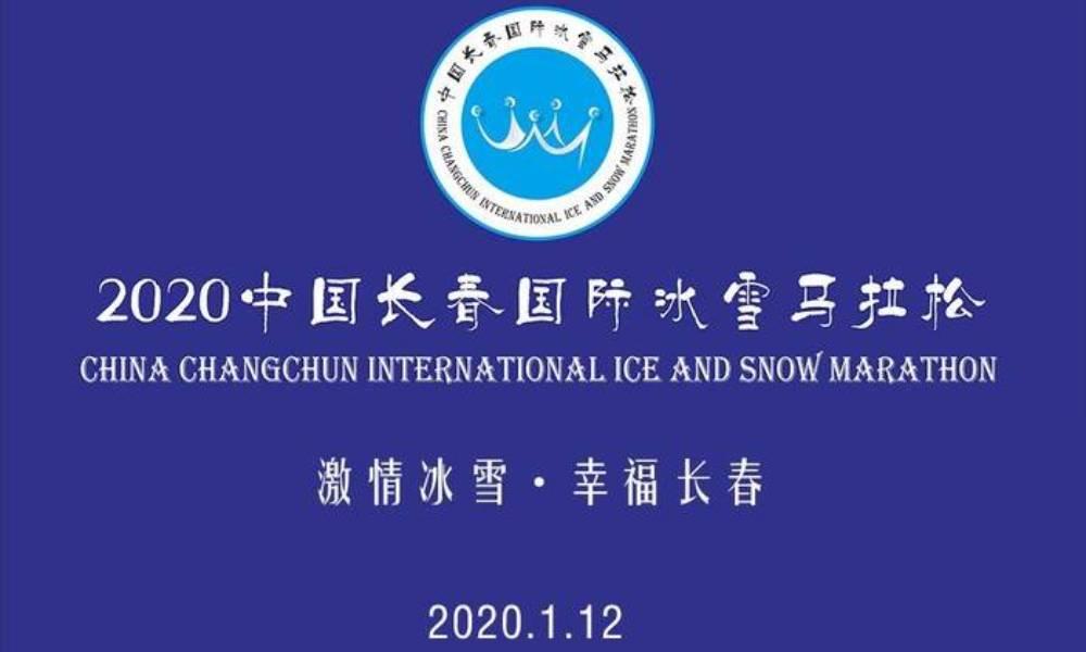 2020中国长春国际冰雪马拉松